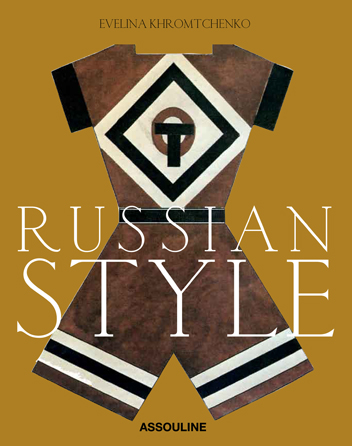 Russian Style. Эвелина Хромченко выпустила новую книгу о русском стиле. Апрель 2009