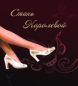 Стань Королевой с обувью Monarch