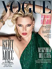 Модная ночь с журналом Vogue