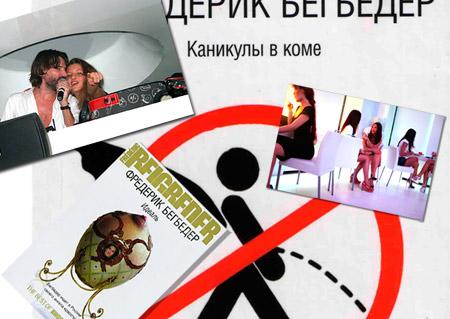 Писатель Фредерик Бегбедер выступил в Denis Popov Бар