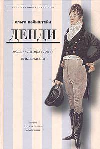 Книги о моде. Денди