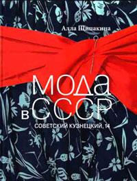 Книги о моде. Мода в СССР. Советский Кузнецкий, 14