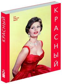 Книги о моде. Красный