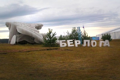 Селигер-2009, Арт-форум
