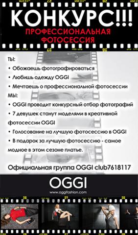 Конкурс OGGI