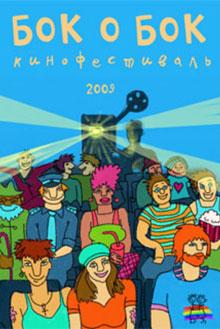 Фестиваль гей-лесби кино «Бок о бок»