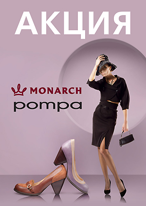 Совместная акция POMPA и Монарх