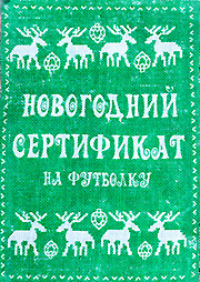 Сертификаты от студии принтов Артишок