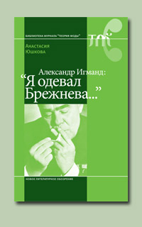 Анастасия Юшкова. Александр Игманд: «Я одевал Брежнева…». Книга издательства НЛО. Рецензия