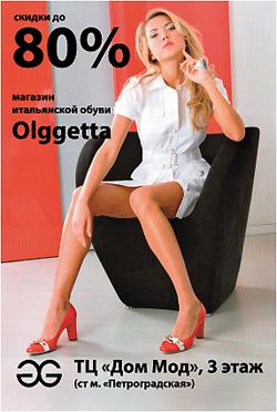 Скидки до 80% в бутике Olggetta