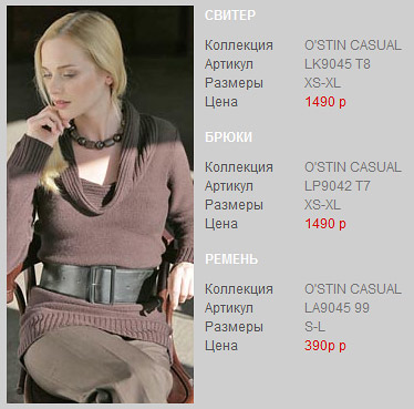 Магазины одежды O'STIN новые адреса в Москве