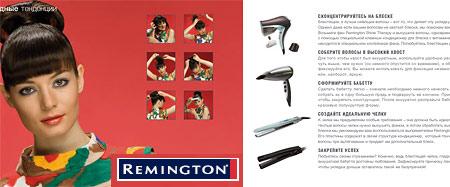 «Дизайнеры рекомендуют. Remington воплощает». Как сделать бабетту и другие причёски