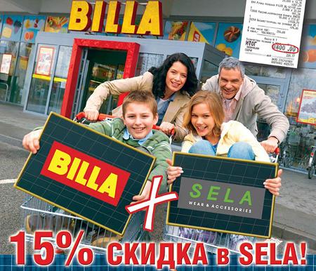 Sela & Billa