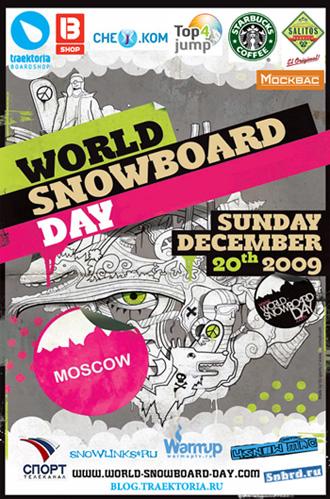 Международный День Сноубординга в СНЕЖ.КОМ