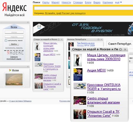 Следи за модой с BE-IN.RU и Яндексом