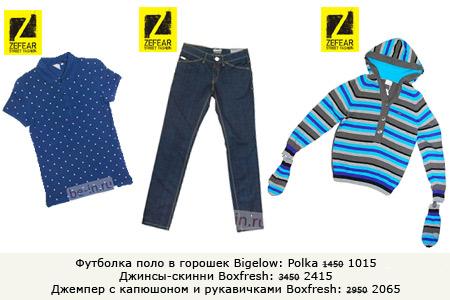 Скидки на одежду Boxfresh и Fly 53 для девушек