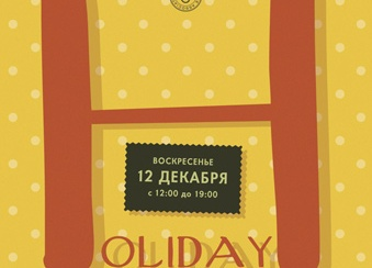 Holiday Shopping Party  в Солянке