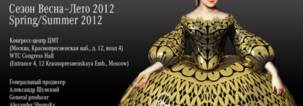Mercedes-Benz Fashion Week Russia весна-лето 2012