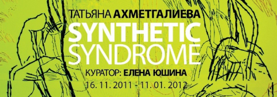 "Татьяна Ахметгалиева ""Synthetic Syndrome"""