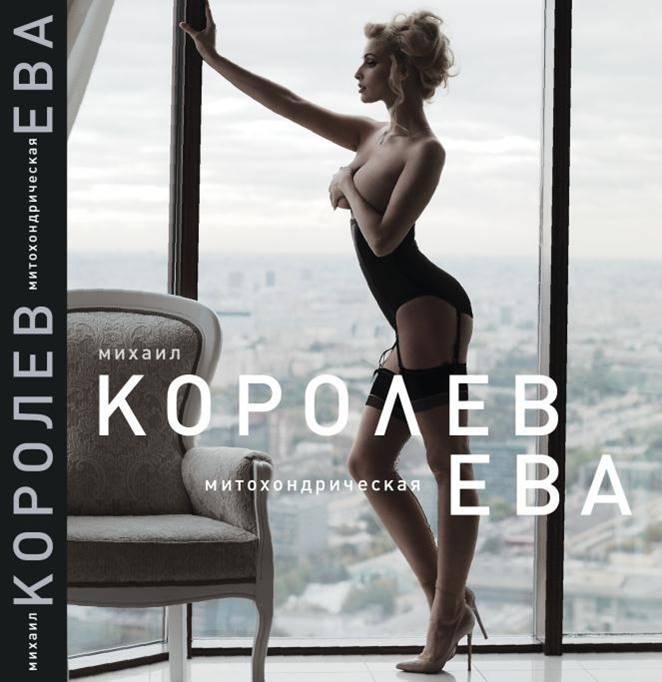 Презентация альбома фотографий Митохондрическая Ева Михаила Королева