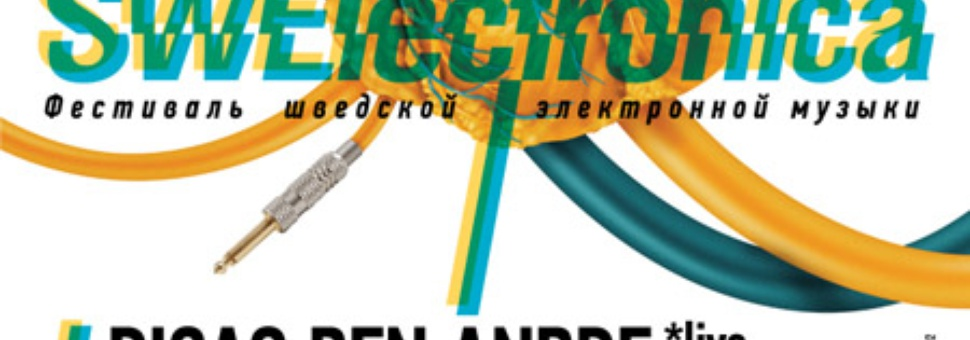 SWElectronica 2012