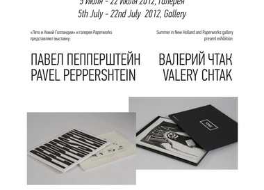 Paperworks Editions