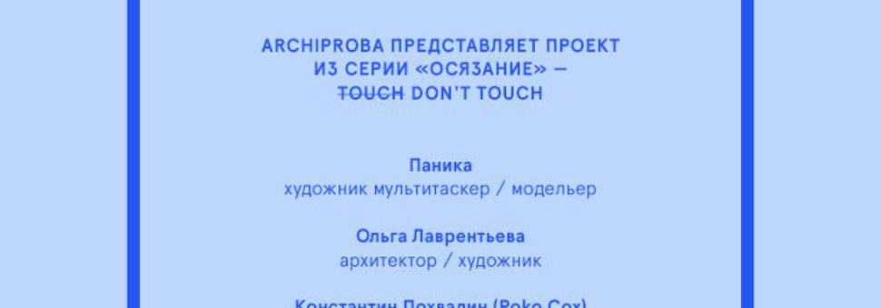 Touch-Do Not Touch