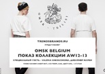 Интернет-проект Trends Brands for Friends примет участие Vogue Fashion's Night Out