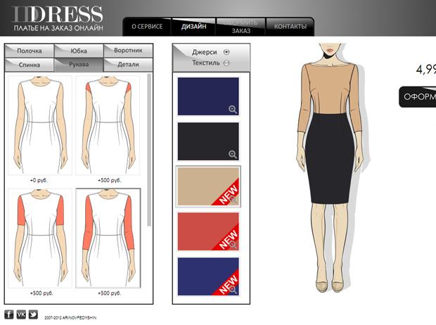 конструктор одежды онлайн для дизайнеров