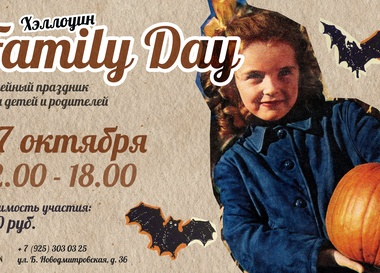 Halloween с Family Day