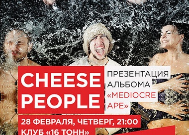 Cheese People. Презентация альбома Mediocre Ape