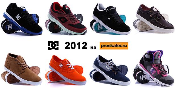 Обувь DC Shoes весна-лето 2 12 Proskater ru - be-in ru