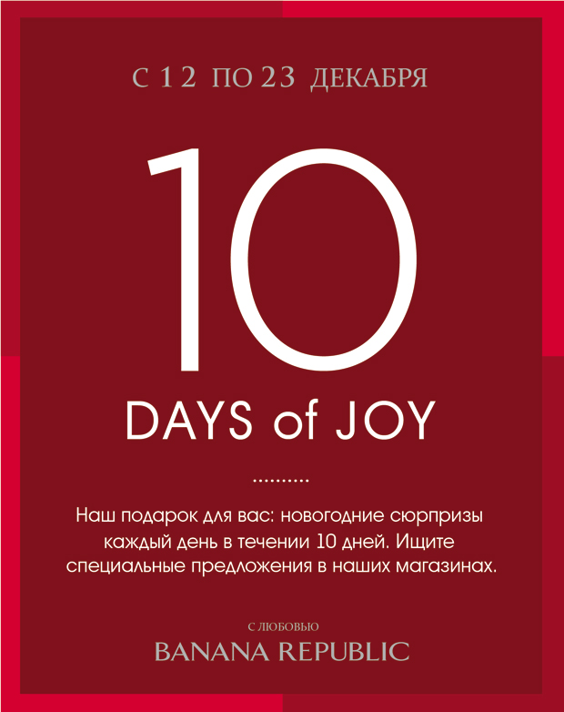 акция 10 Days of Joy