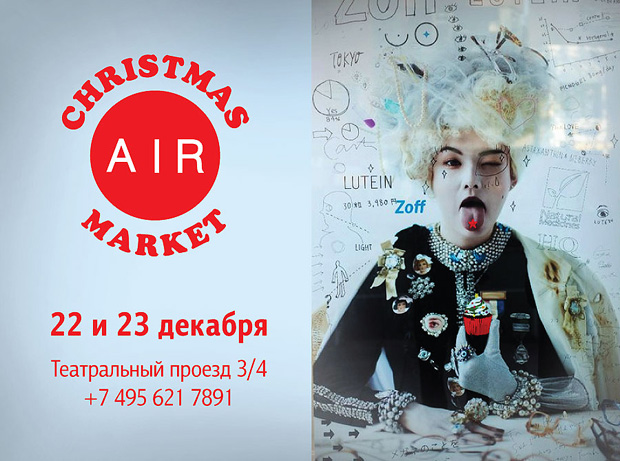 ярмарка в Fashion Store Air