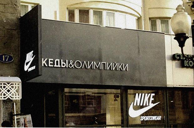 Магазины nike в москве