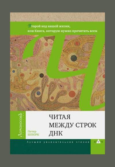Петер Шпорк, читая между строк