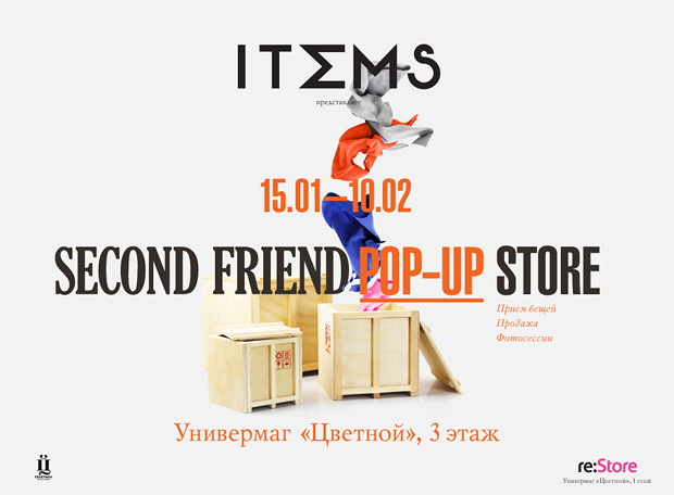 Second Friend Pop-Up Store