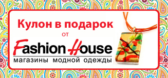Акция в магазине Fashion House