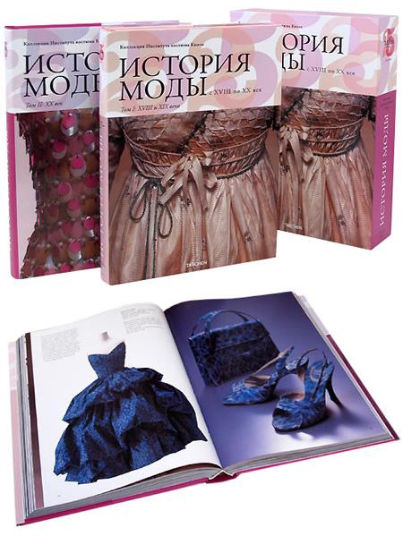 Книги по истории моды бесплатно скачать