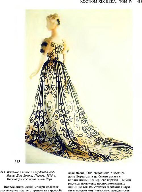Мода и дизайн исторический опыт новые технологии