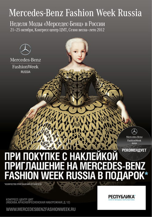 Как попасть на Mercedes-Benz Fashion Week Russia
