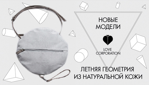 Новые сумки Love Corporation.