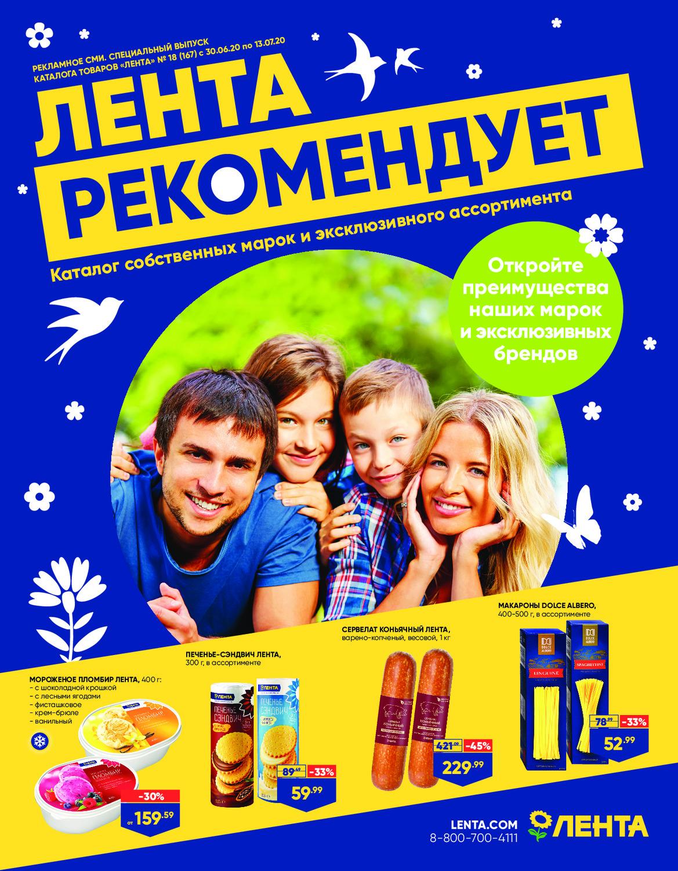 Магазин Лента Новосибирск Сайт