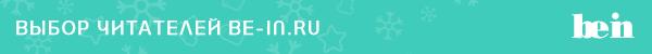 Выбор читателей be-in.ru