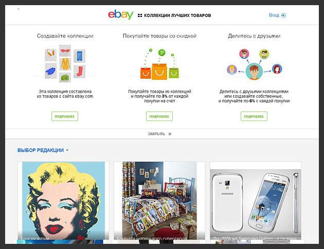 Еще один способ заработать на eBay / Surfingbird - проводи время с пользой для себя!