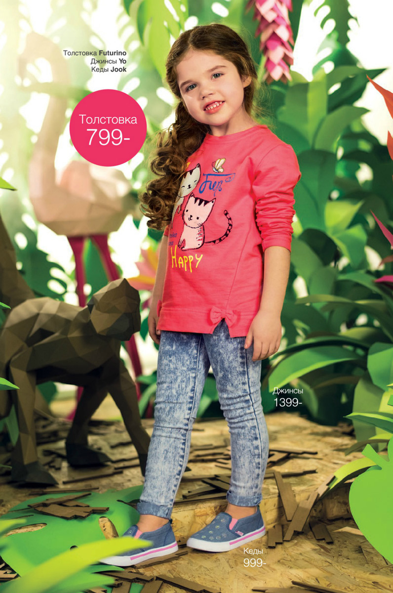 Lookbook  Детский Мир. Весна Лето 2017 - www.be-in.ru 6275404291369