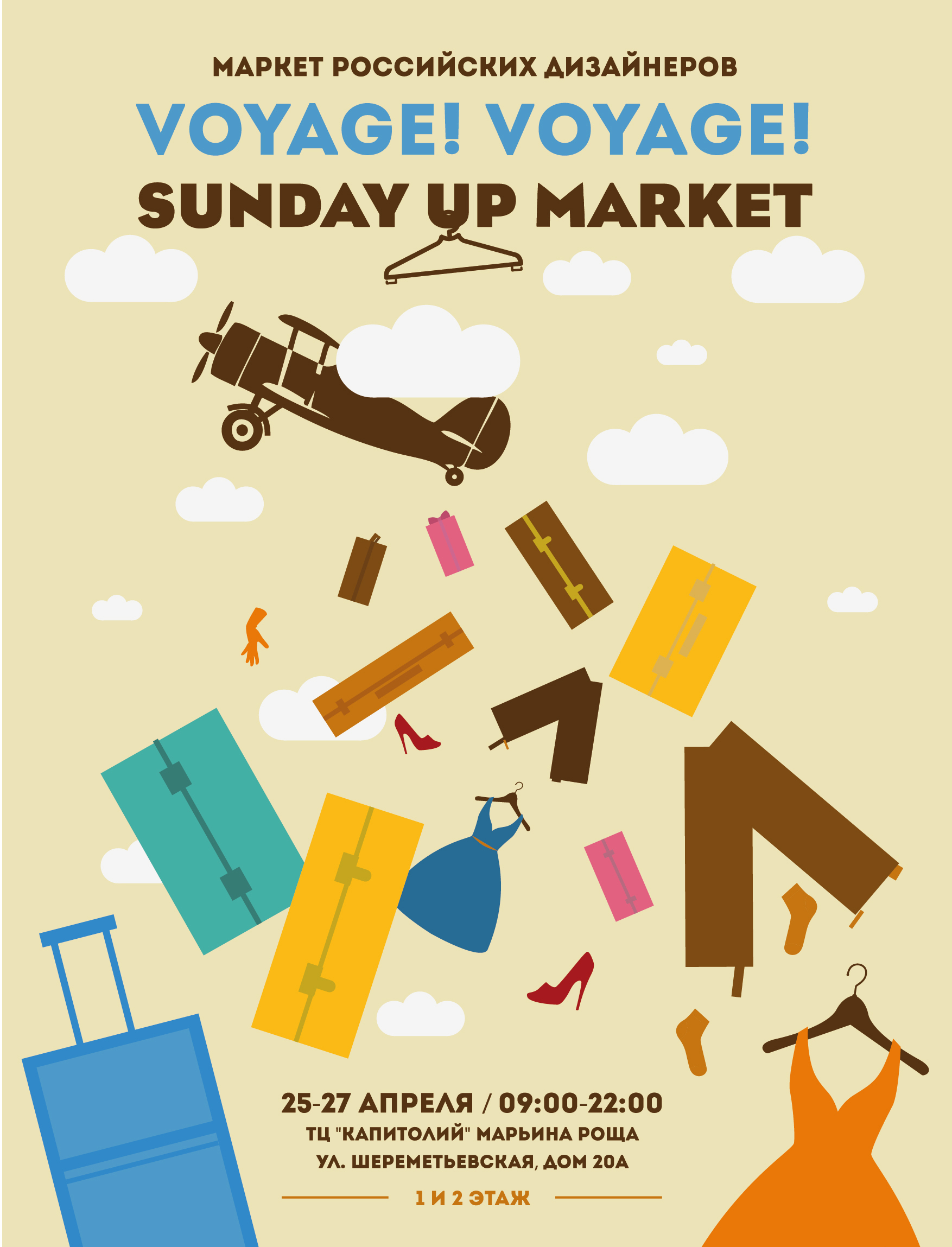 Фестиваль Sunday Up Market Voyage! Voyage!