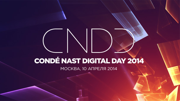 Конференции Condé Nast Digital Day