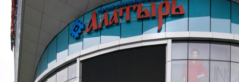 96bc57e310bb ТЦ «Алатырь» в Екатеринбурге – адрес и магазины. Торговые центры в  Екатеринбурге