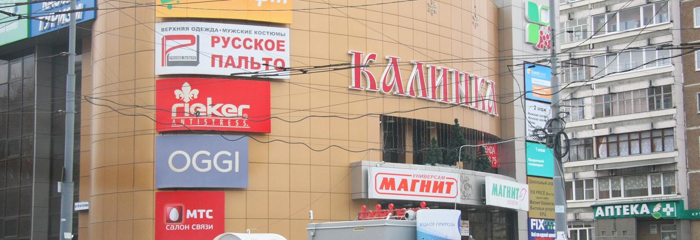 ed56e474 ТРЦ «Калинка» в Екатеринбурге: адрес, магазины одежды, часы работы ...